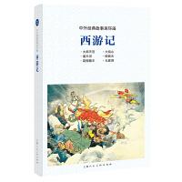 中外经典故事连环画――西游记