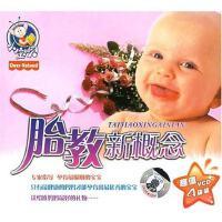【商城正版】胎教音乐与知识《胎教新概念》小宝贝4VCD