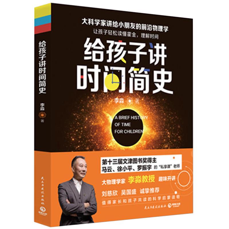给孩子讲时间简史 物理学家李淼写给孩子的关于时间宇宙的科普读物 趣味的故事带孩子重新理解时间中小学生课外书 科普启蒙读物