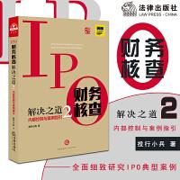 IPO财务核查解决之道(2)内部控制与案例指引 法律出版社