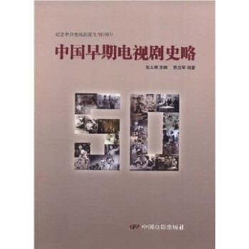 【正版二手书旧书9成新左右】中国早期电视剧史略9787106029517 下单速发,大部分书籍9成新左右,物有所值,小部分有少许笔记,无盘。品质放心,售后无忧。