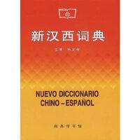 新汉西词典