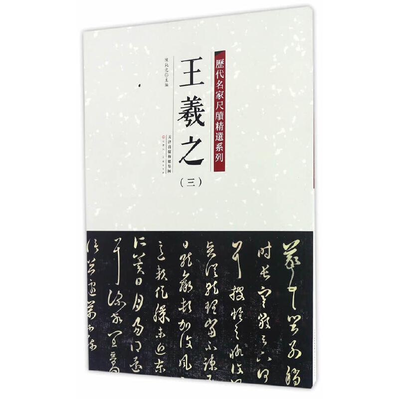 历代名家尺牍精选系列 王羲之(三)