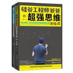 硅谷工程师爸爸思维训练(全两册)