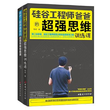 硅谷工程师爸爸思维训练(全两册)(pdf+txt+epub+azw3+mobi电子书在线阅读下载)