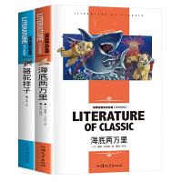 骆驼祥子+海底两万里 (全2册)快乐读书吧七年级下册必读书 小学生课外阅读书籍三四五六年级必读世界经典文学名著青少年儿童