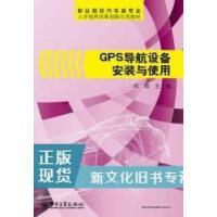 【二手旧书9成新】GPS导航设备安装与使用郑群9787121208683电子工业