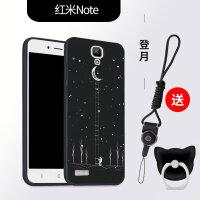 红米note手机壳女 红米note1s手机套5.5增强版保护套硅胶软防摔男