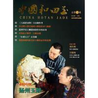 中国和田玉(第12辑) 池宝嘉 北京工艺美术出版社