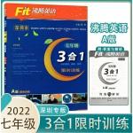 2021新沸腾英语七年级7年级3合1限时训练完形阅读语法突破 深圳专版 附答案 9787510650697