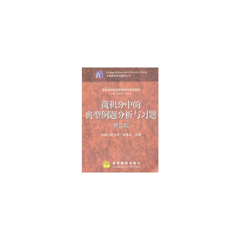 【旧书二手书9成新】微积分中的典型例题分析与习题(第2版) 朱来义 9787040274325 高等教育出版社 【本店书保证正版,全店免邮,部分绝版书,售价高于定价】