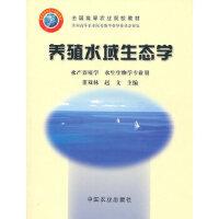 养殖水域生态学 董双林,赵文 中国农业出版社