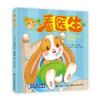 小兔子邦妮成长绘本 看医生