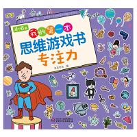 4-6岁我的第一本思维游戏书・专注力