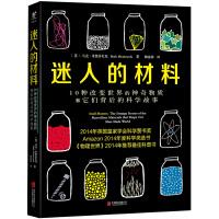 正版图书-FLY-迷人的材料--10种改变世界的神奇物质和它们背后的科学故事 9787550257610 北京联合出版