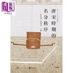 【中商原版】唐宋时期的名分秩序 港台原版 政大出版 文化史