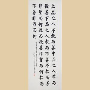 《邵康节治家格言》俞国兴 台湾书法家