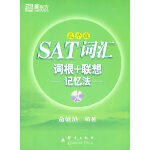 新东方 SAT词汇词根+联想记忆法:乱序版(附MP3)