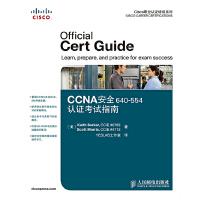 CCNA安全640554认证考试指南