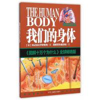 图解十万个为什么:我们的身体 (全球畅销版)