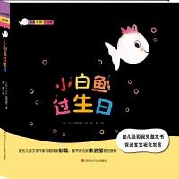 彩虹色的小白鱼 第二辑:小白鱼过生日