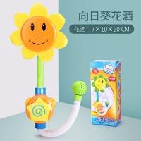 戏水洗澡玩具儿童男女孩婴幼儿向日葵喷水花洒小黄鸭