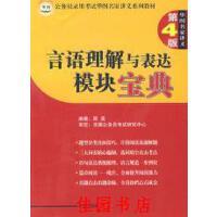 【二手旧书九成新】公务员录用考试华图名家讲义系列教材-言语理解与表达模块宝典(第9787807244288