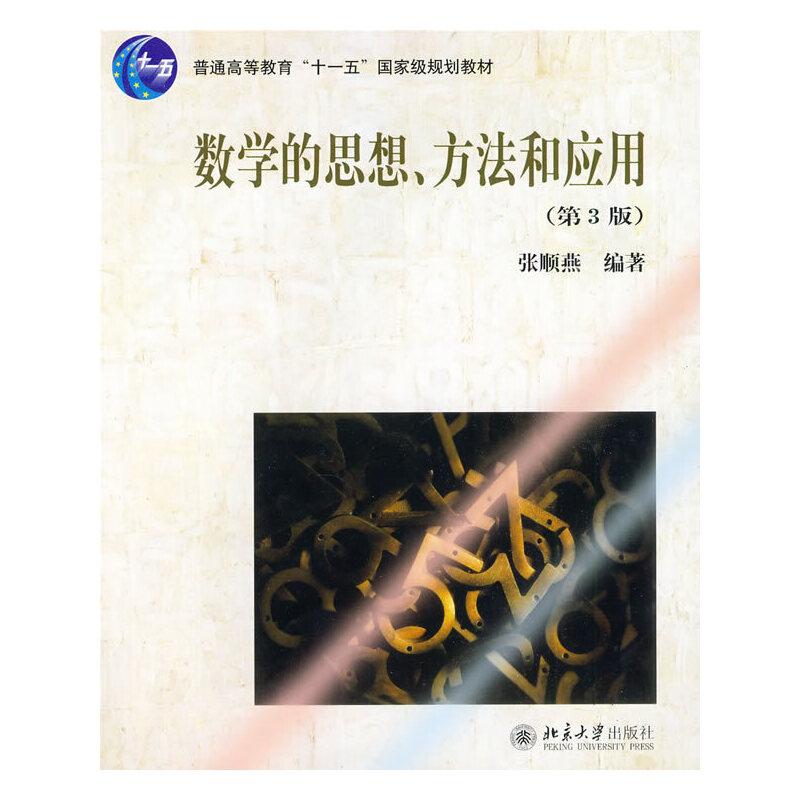 数学的思想、方法和应用(第3版)