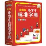 新课标小学生标准字典(双色图解版)