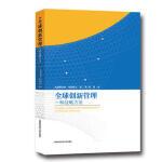 全球创新管理 J.Christopher Westland 中国科学技术大学出版社【新华书店 保证正版】