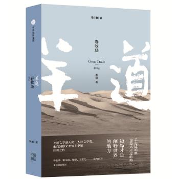 春牧场(pdf+txt+epub+azw3+mobi电子书在线阅读下载)