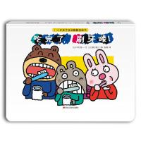 1-3岁亲子互动翻翻游戏书:吃完了,刷牙喽!