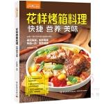 花样烤箱料理:快捷,营养,美味(萨巴厨房)(当当专享限量赠品版)