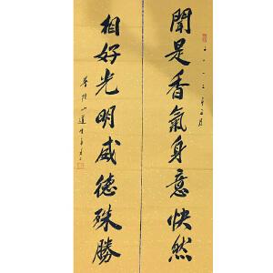 普陀山得道高僧道生(对联)22