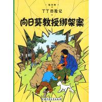 丁丁历险记・向日葵教授绑架案(大)