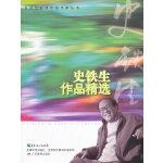 中学生必读中国作家丛书・史铁生作品精选