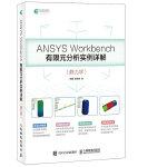 ANSYS Workbench有限元分析实例详解 静力学