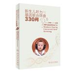 新生儿听力与基因联合筛查330问
