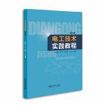 """电工技术实践教程(第2版)普通高等教育""""十三五""""规划教材《电工与电路基础》的实验配套教材"""