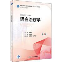 语言治疗学(第3版/本科康复/配增值)/陈卓铭 人民卫生出版社