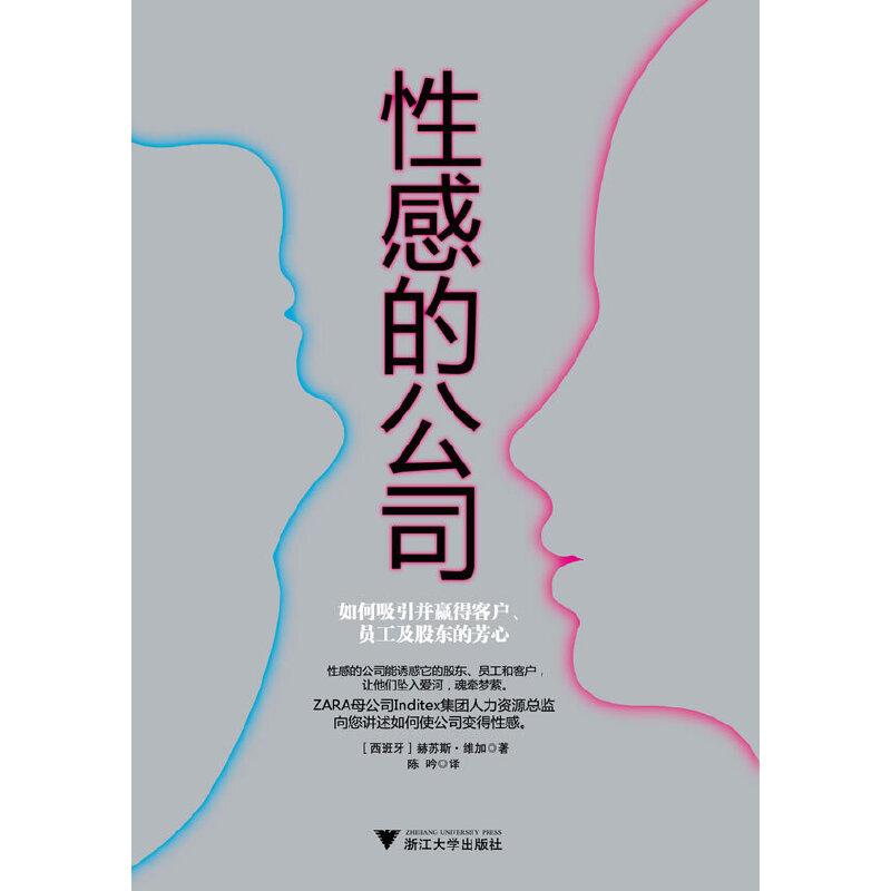 性感的公司:如何吸引并赢得客户、员工及股东的芳心(ZARA母公司Inditex集团人力资源总监力作,原书四次再版,被译为9种语言)