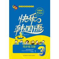 快乐韩国语(3)(同步练习册)(第二版)(配MP3光盘一张)