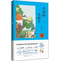 """小狗的小房子(彩图注音 音频领读)二年级教育部新编小学语文教材""""快乐读书吧""""指定阅读"""