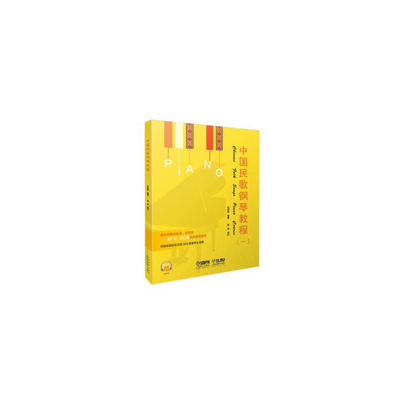全新正版 中国民歌钢琴教程(一)(扫码听音乐) 杜亚雄 上海音乐出版社 9787552315264缘为书来图书专营店 正版图书
