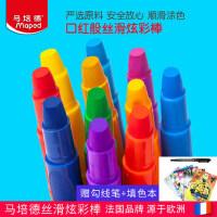 马培德炫彩棒 儿童油画棒安全可水洗蜡笔12色24色36色48色水溶性旋转蜡笔幼儿园宝宝彩绘棒马德培丝滑画笔