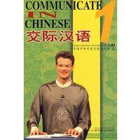 交际汉语1(英文版)(书+3片DVD)