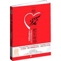 【二手旧书九成新】给爱一把长命锁 木子李 9787507533378 华文出版社