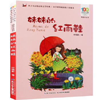妹妹的红雨鞋二年级注音版百年百部中国儿童文学经典书系7-14周岁老师推荐一年级二三年级小学生课外阅读书籍畅销儿童文学注音读物