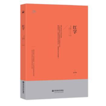 红字(pdf+txt+epub+azw3+mobi电子书在线阅读下载)