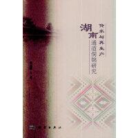 传承与再生产:湖南通道侗锦研究
